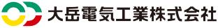 大岳電気工業株式会社